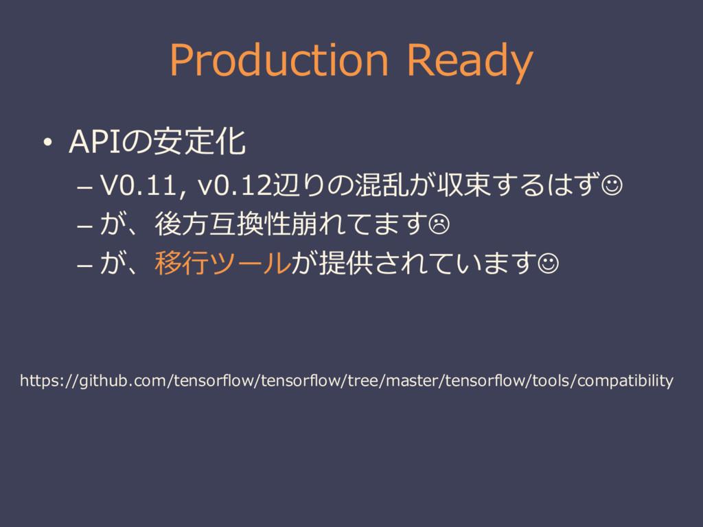 Production Ready • APIの安定化 – V0.11, v0.12辺りの混...