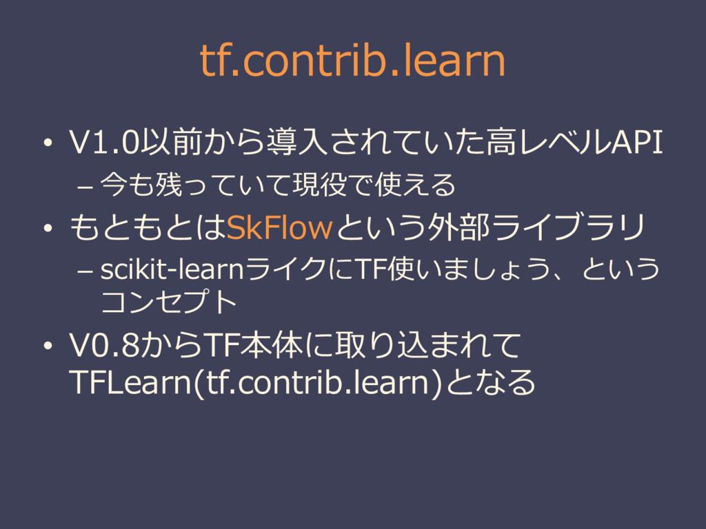 tf.contrib.learn • V1.0以前から導⼊入されていた⾼高レベルAPI – 今...