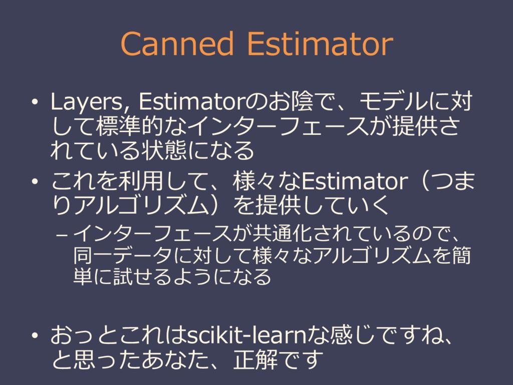Canned Estimator • Layers, Estimatorのお陰で、モデルに...