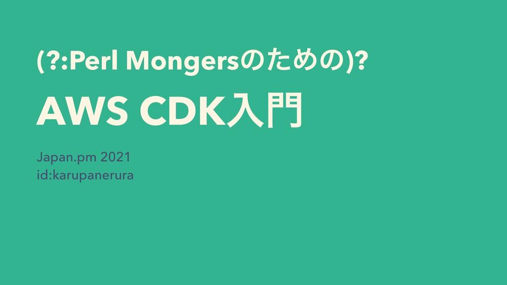 (?:Perl MongersͷͨΊͷ)? AWS CDKೖ Japan.pm 2021 i...