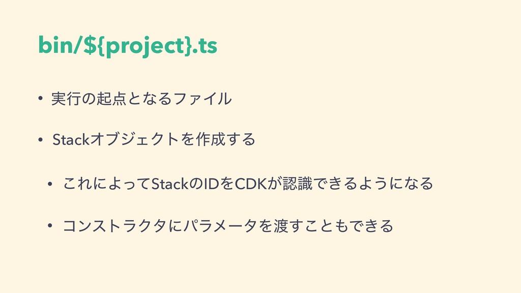 bin/${project}.ts • ࣮ߦͷىͱͳΔϑΝΠϧ • StackΦϒδΣΫτΛ...