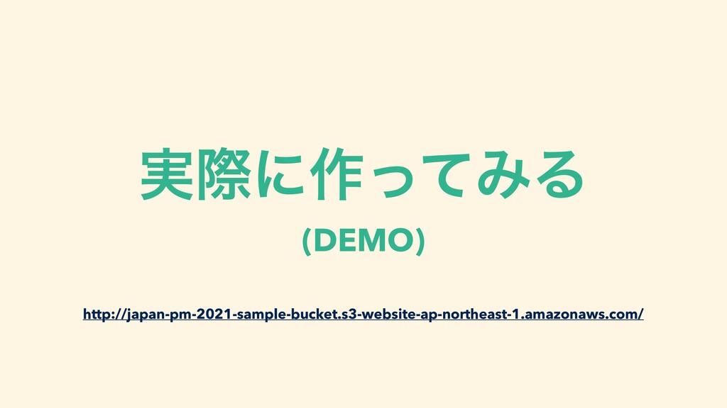 ࣮ࡍʹ࡞ͬͯΈΔ (DEMO) http://japan-pm-2021-sample-buc...