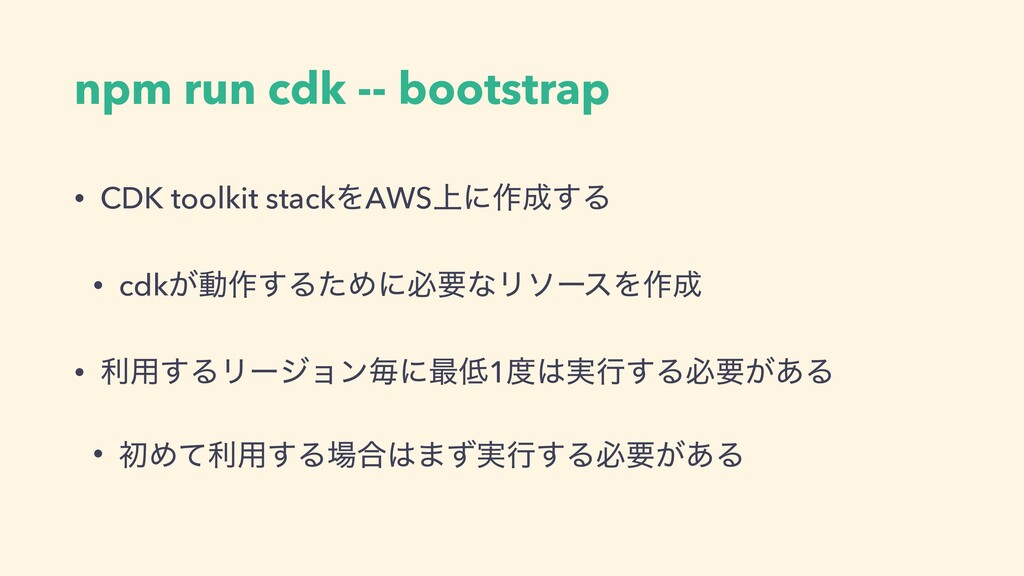 npm run cdk -- bootstrap • CDK toolkit stackΛAW...
