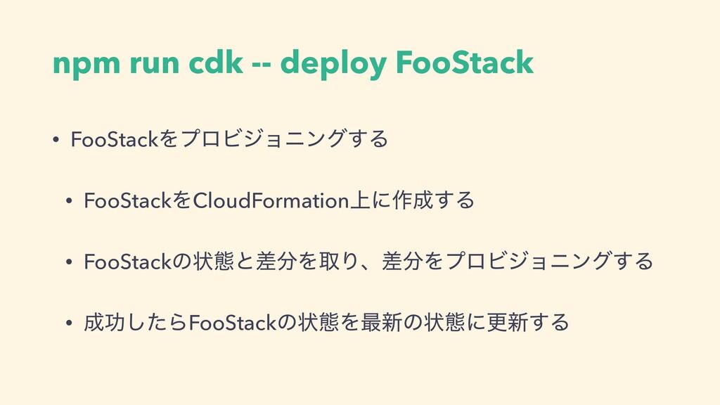 npm run cdk -- deploy FooStack • FooStackΛϓϩϏδϣ...