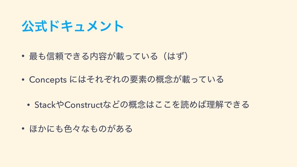 ެࣜυΩϡϝϯτ • ࠷৴པͰ͖Δ༰͕ࡌ͍ͬͯΔʢͣʣ • Concepts ʹͦΕͧ...