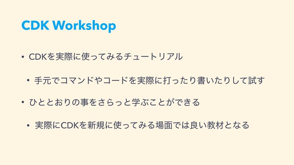CDK Workshop • CDKΛ࣮ࡍʹͬͯΈΔνϡʔτϦΞϧ • खݩͰίϚϯυίʔ...