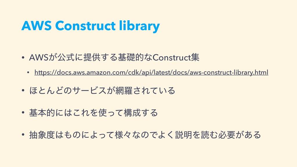 AWS Construct library • AWS͕ެࣜʹఏڙ͢ΔجૅతͳConstruc...