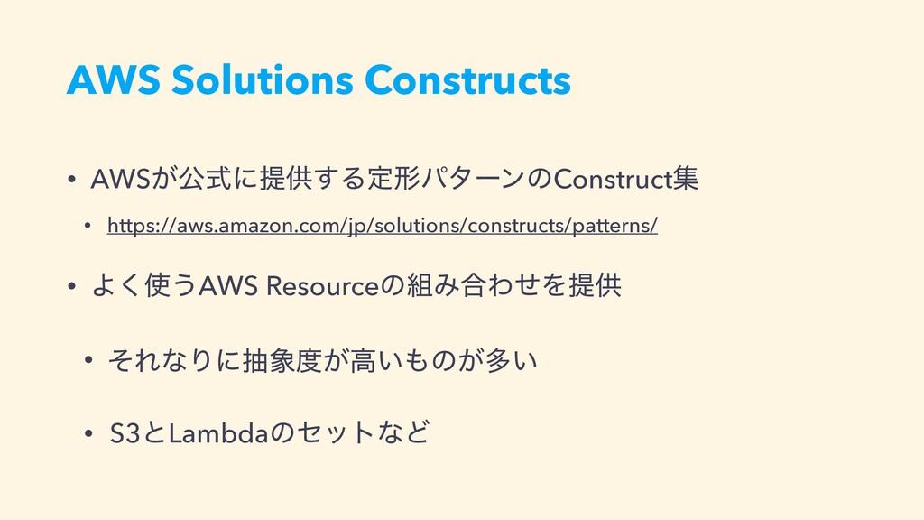 AWS Solutions Constructs • AWS͕ެࣜʹఏڙ͢ΔఆܗύλʔϯͷCo...