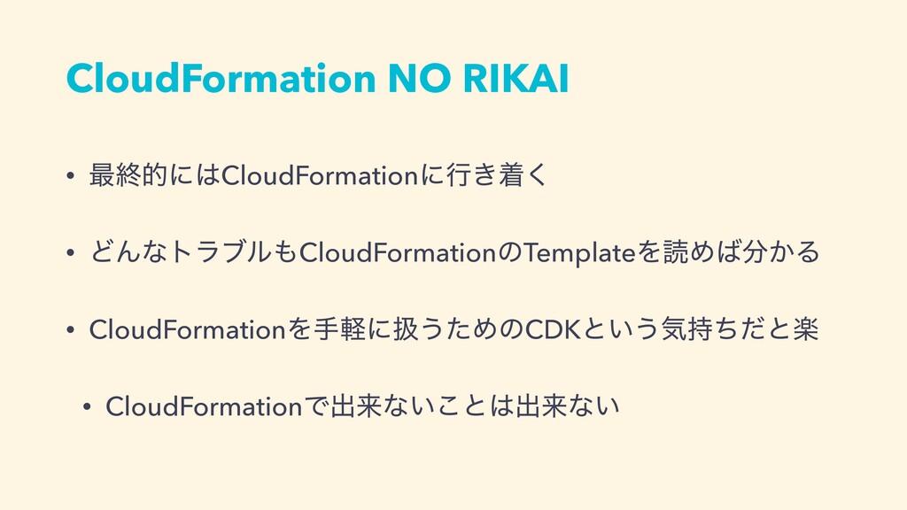 CloudFormation NO RIKAI • ࠷ऴతʹCloudFormationʹߦ...
