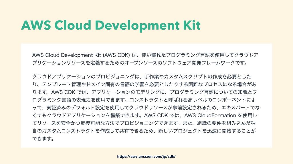 AWS Cloud Development Kit https://aws.amazon.co...