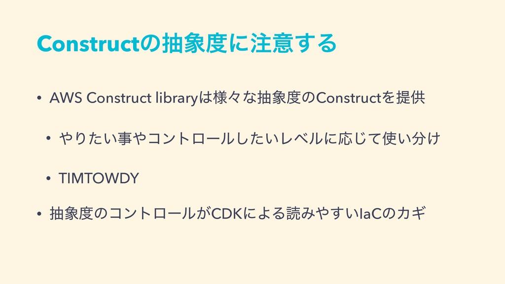 Constructͷநʹҙ͢Δ • AWS Construct library༷ʑͳந...