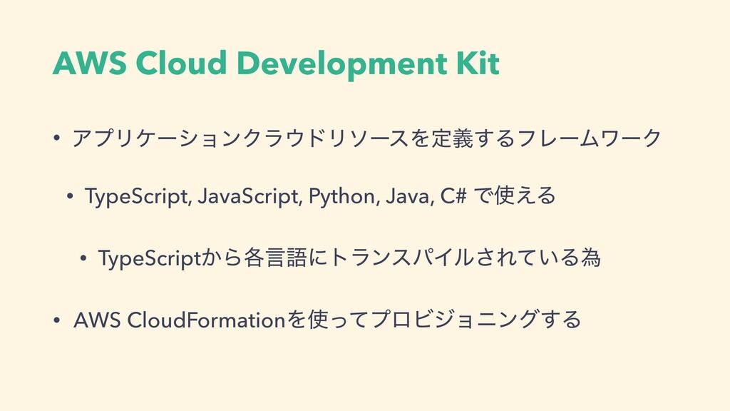 AWS Cloud Development Kit • ΞϓϦέʔγϣϯΫϥυϦιʔεΛఆٛ...