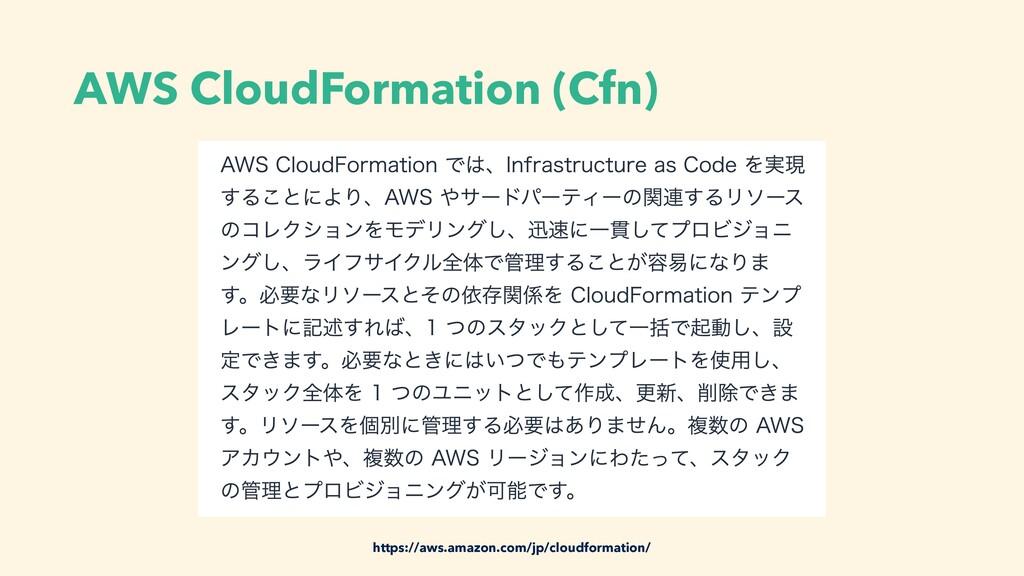 AWS CloudFormation (Cfn) https://aws.amazon.com...