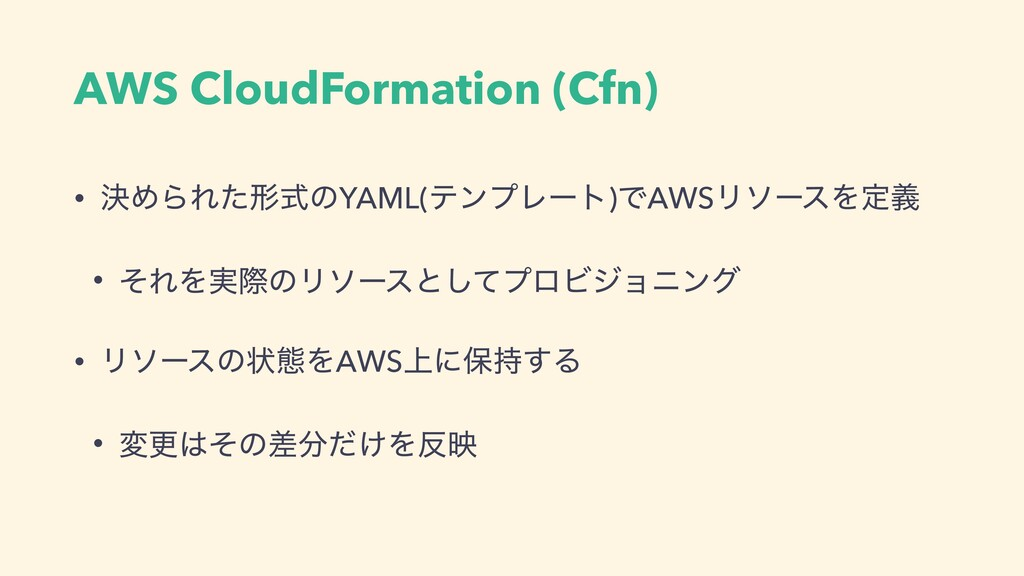 AWS CloudFormation (Cfn) • ܾΊΒΕͨܗࣜͷYAML(ςϯϓϨʔτ)...