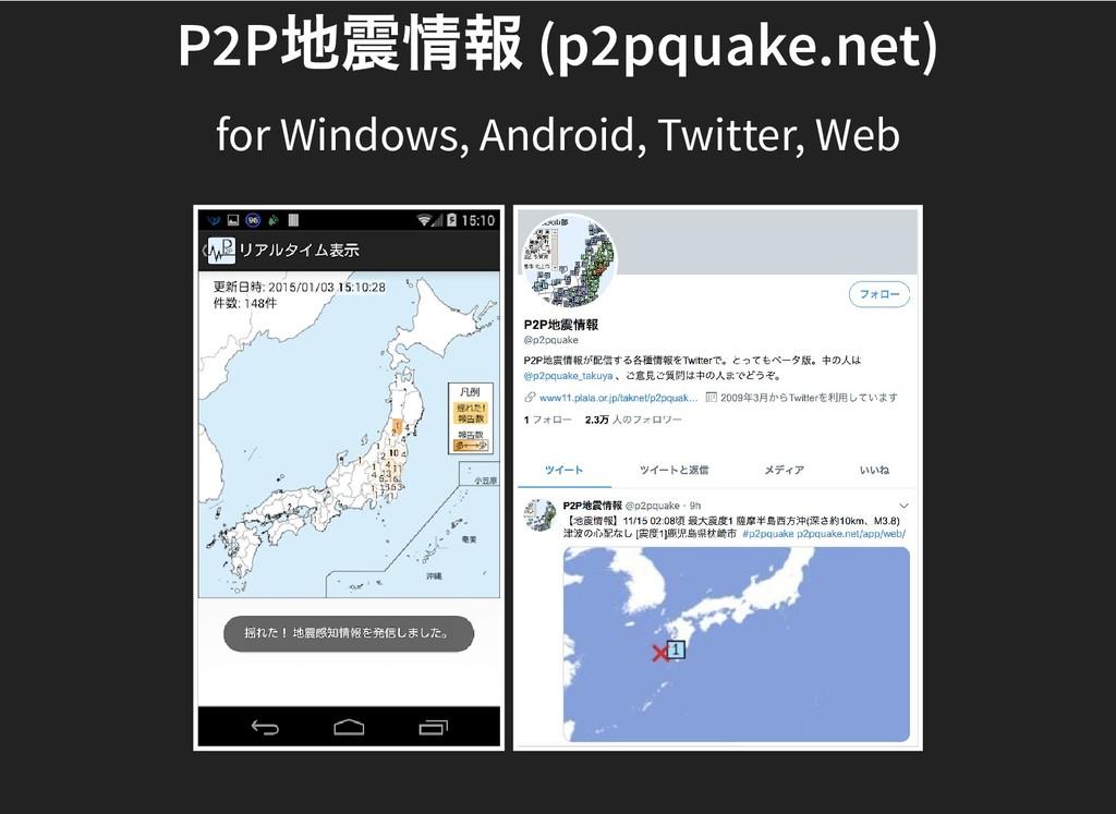 P2P 地震情報 (p2pquake.net) P2P 地震情報 (p2pquake.net)...