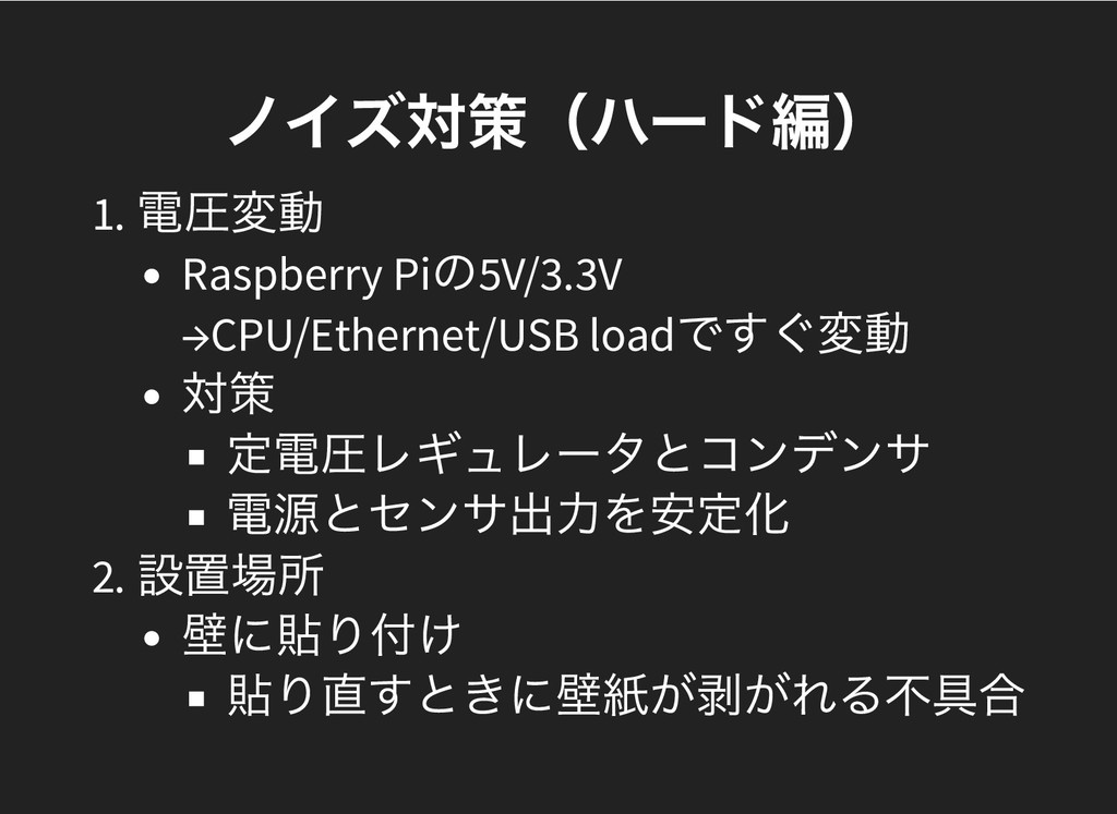 ノイズ対策(ハード編) ノイズ対策(ハード編) 1. 電圧変動 Raspberry Pi の5...