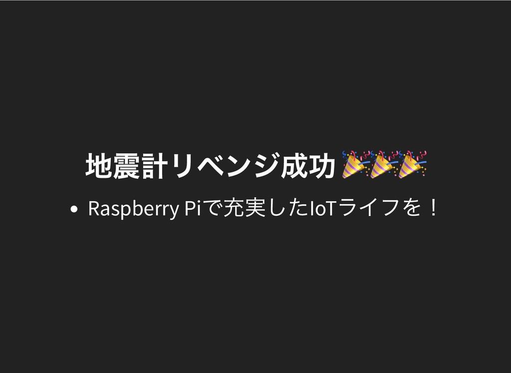 地震計リベンジ成功 地震計リベンジ成功 Raspberry Pi で充実したIoT ライフを!