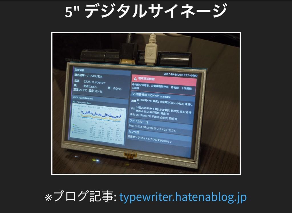"""5"""" デジタルサイネージ 5"""" デジタルサイネージ ※ ブログ記事: typewriter.h..."""