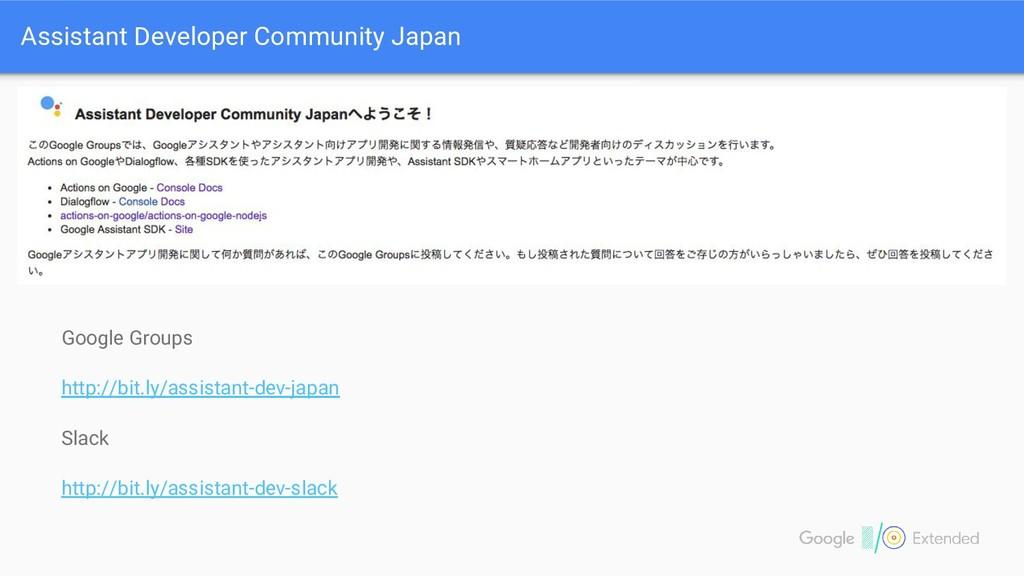 Assistant Developer Community Japan Google Grou...