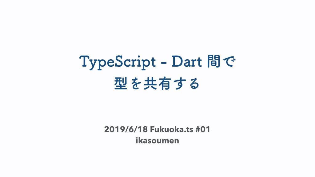5ZQF4DSJQU%BSUؒͰ ܕΛڞ༗͢Δ 2019/6/18 Fukuoka....