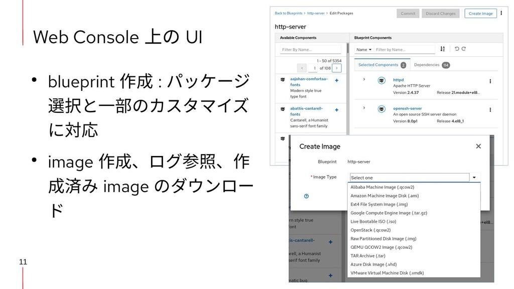 11 Web Console 上の UI ● blueprint 作成 : パッケージ 選択と...