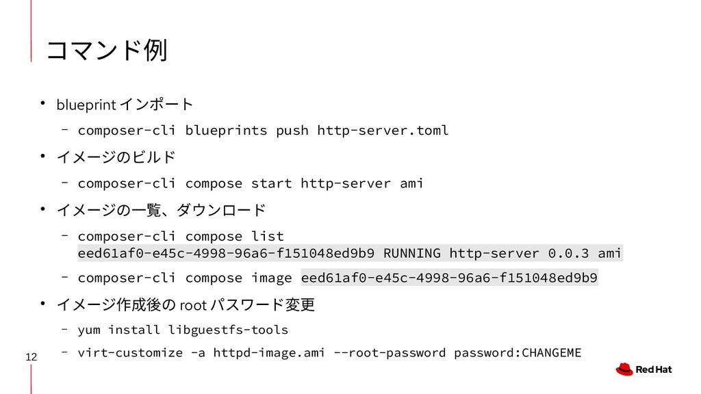 12 コマンド例 ● blueprint インポート – composer-cli bluep...