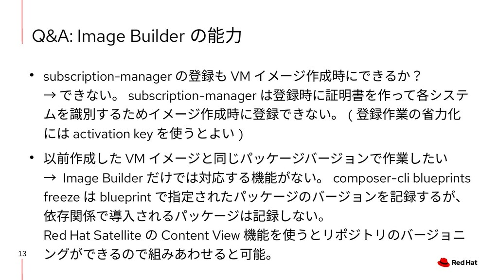 13 Q&A: Image Builder の能力 ● subscription-manage...
