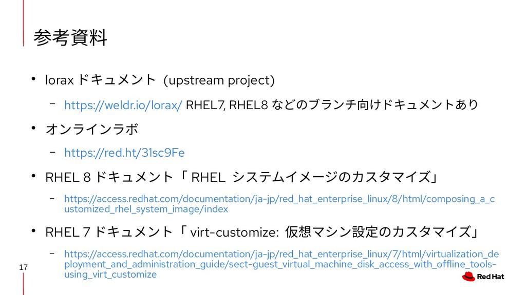 17 参考資料 ● lorax ドキュメント (upstream project) – htt...