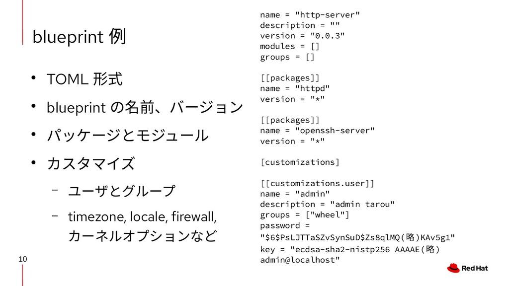 10 blueprint 例 ● TOML 形式 ● blueprint の名前、バージョン ...