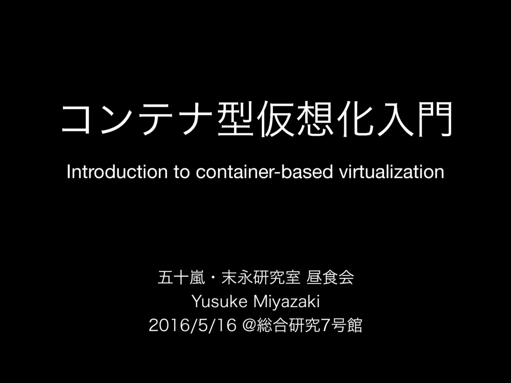 Introduction to container-based virtualization ...