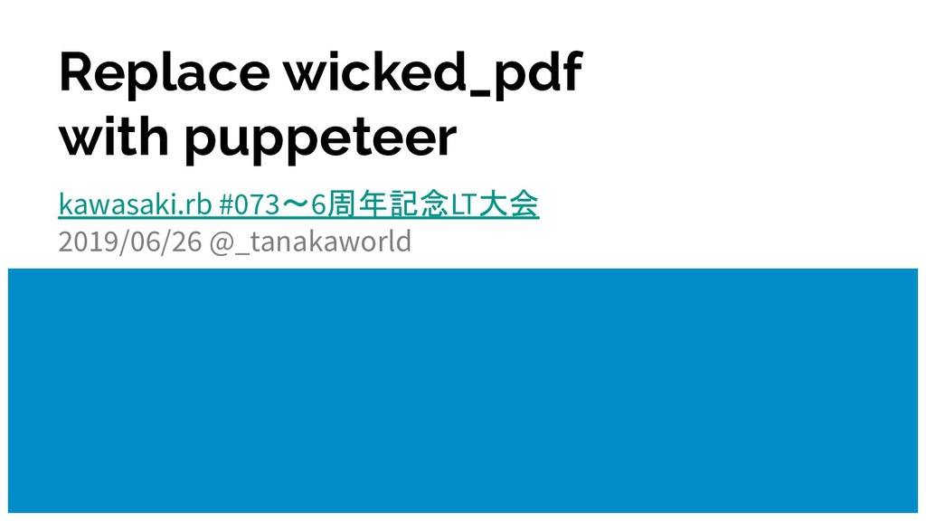 Replace wicked_pdf with puppeteer kawasaki.rb #...