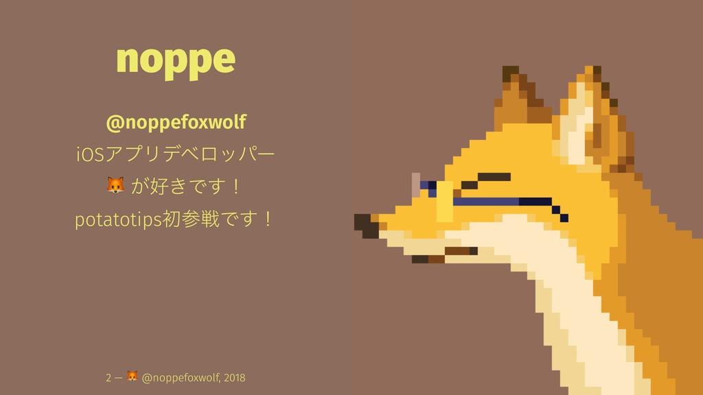 noppe @noppefoxwolf iOSΞϓϦσϕϩούʔ ! ͕͖Ͱ͢ʂ potat...