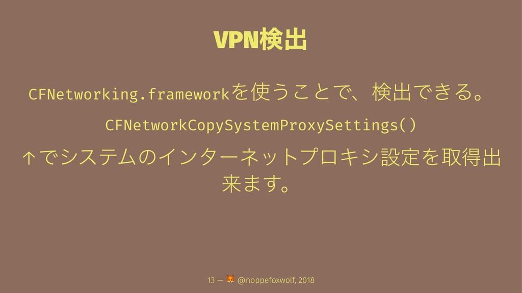 VPNݕग़ CFNetworking.frameworkΛ͏͜ͱͰɺݕग़Ͱ͖Δɻ CFNet...