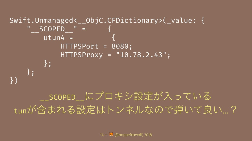 Swift.Unmanaged<__ObjC.CFDictionary>(_value: { ...