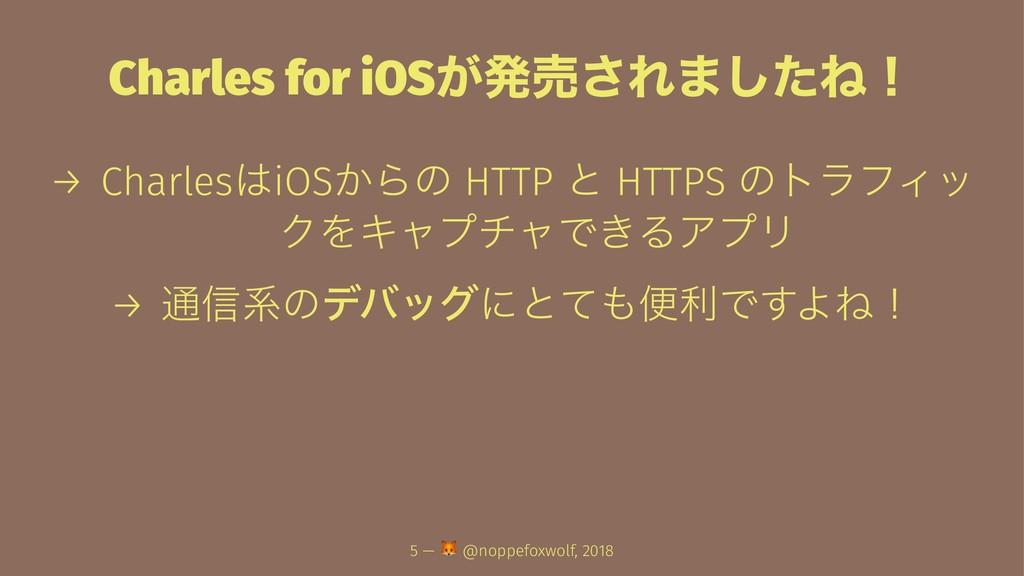 Charles for iOS͕ൃച͞Ε·ͨ͠Ͷʂ → CharlesiOS͔Βͷ HTTP...