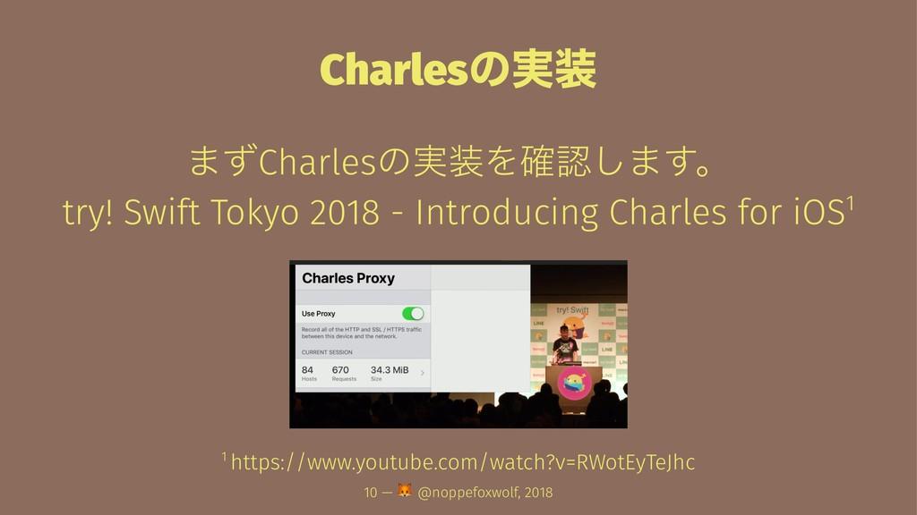 Charlesͷ࣮ ·ͣCharlesͷ࣮Λ֬͠·͢ɻ try! Swift Tokyo...