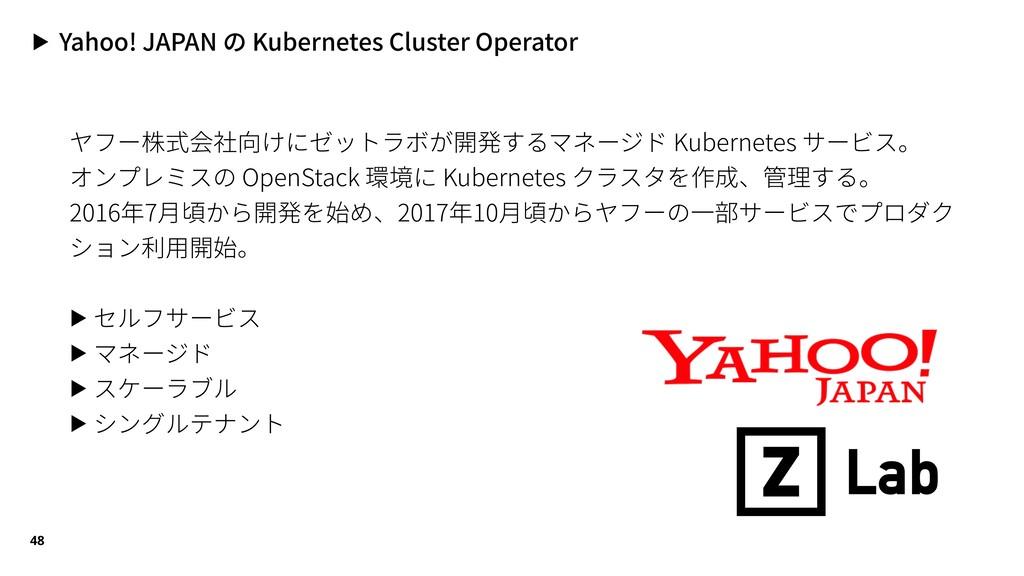 ▶ Yahoo! JAPAN の Kubernetes Cluster Operator ヤフ...