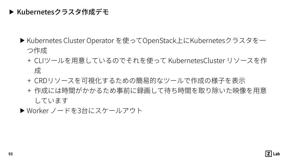 ▶ Kubernetesクラスタ作成デモ ▶ Kubernetes Cluster Opera...