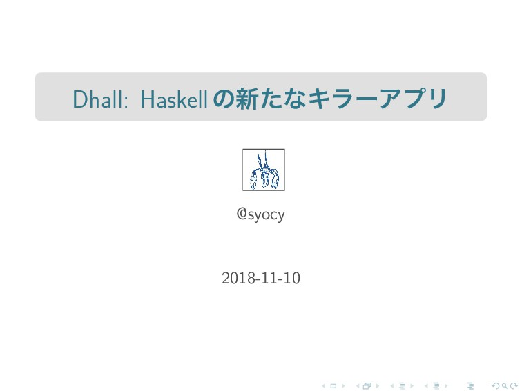 Dhall: Haskellの新たなキラーアプリ @syocy 2018-11-10