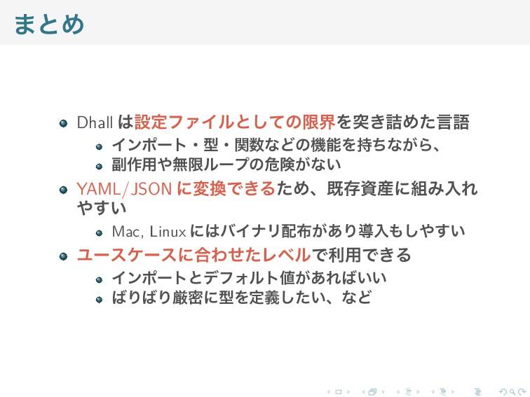 まとめ Dhall は設定ファイルとしての限界を突き詰めた言語 インポート・型・関数などの機能...