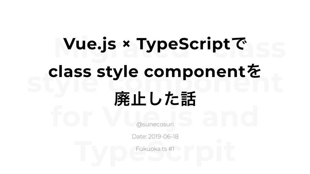 "ɹMigrated ""class style component