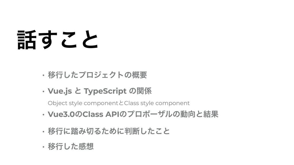 ͢͜ͱ • Ҡߦͨ͠ϓϩδΣΫτͷ֓ཁ • Vue.js ͱ TypeScript ͷؔ...