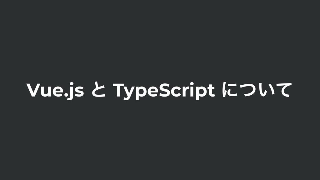 Vue.js ͱ TypeScript ʹ͍ͭͯ