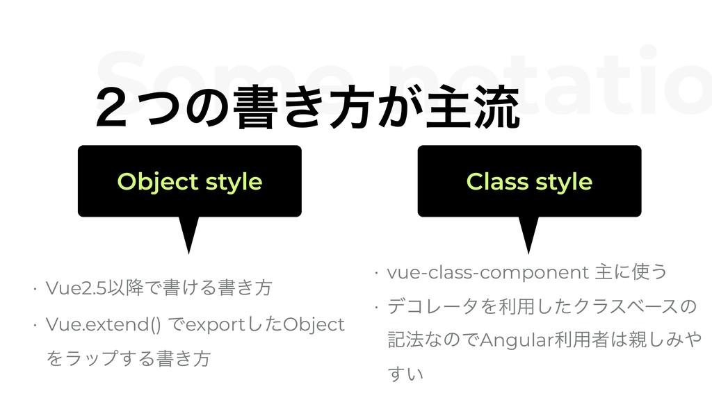 Some notatio ̎ͭͷॻ͖ํ͕ओྲྀ Object style Class style...
