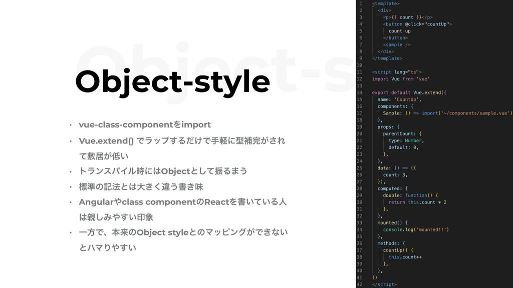 Object-style Object-style • vue-class-component...