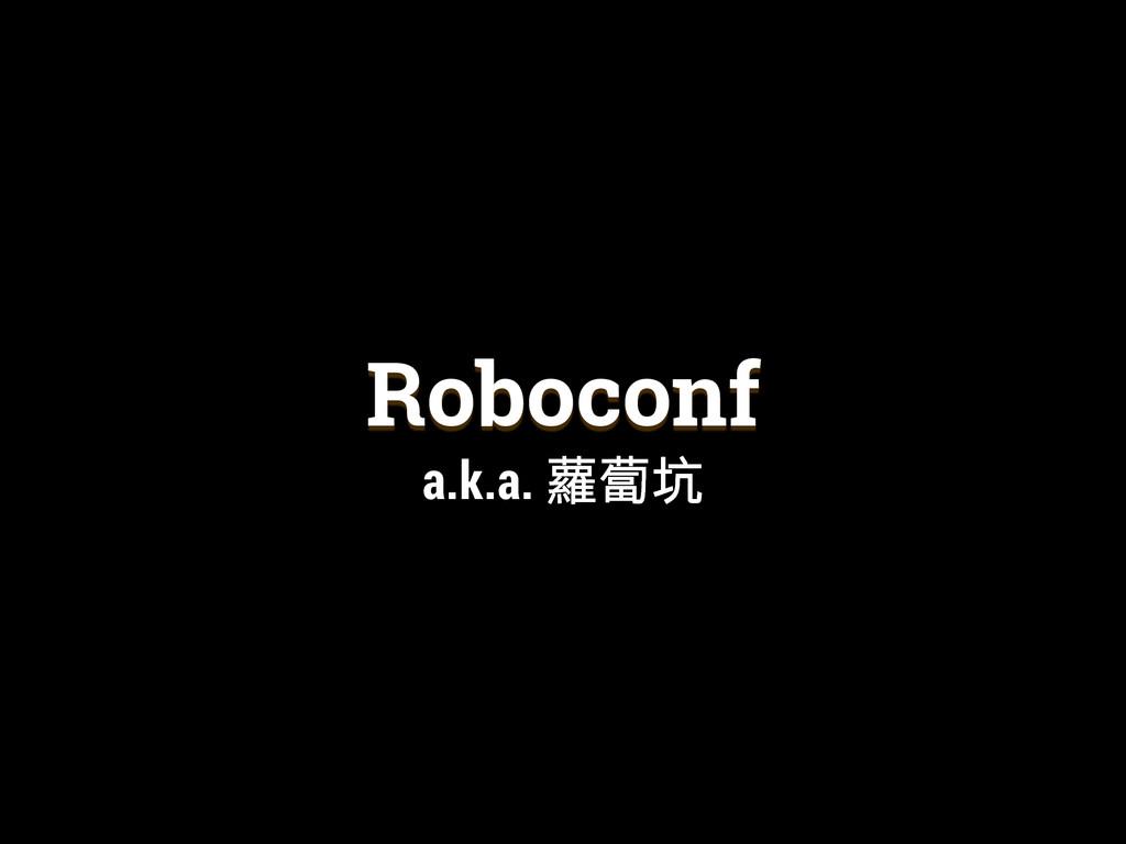 Roboconf a.k.a. ⥏⡨ॲ
