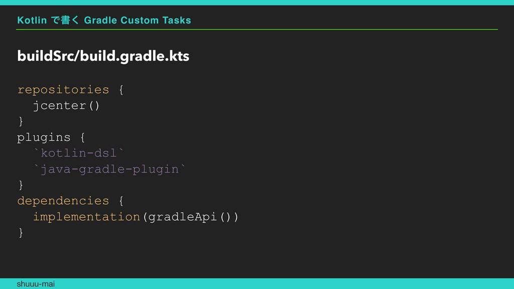 Kotlin Ͱॻ͘ Gradle Custom Tasks buildSrc/build.g...