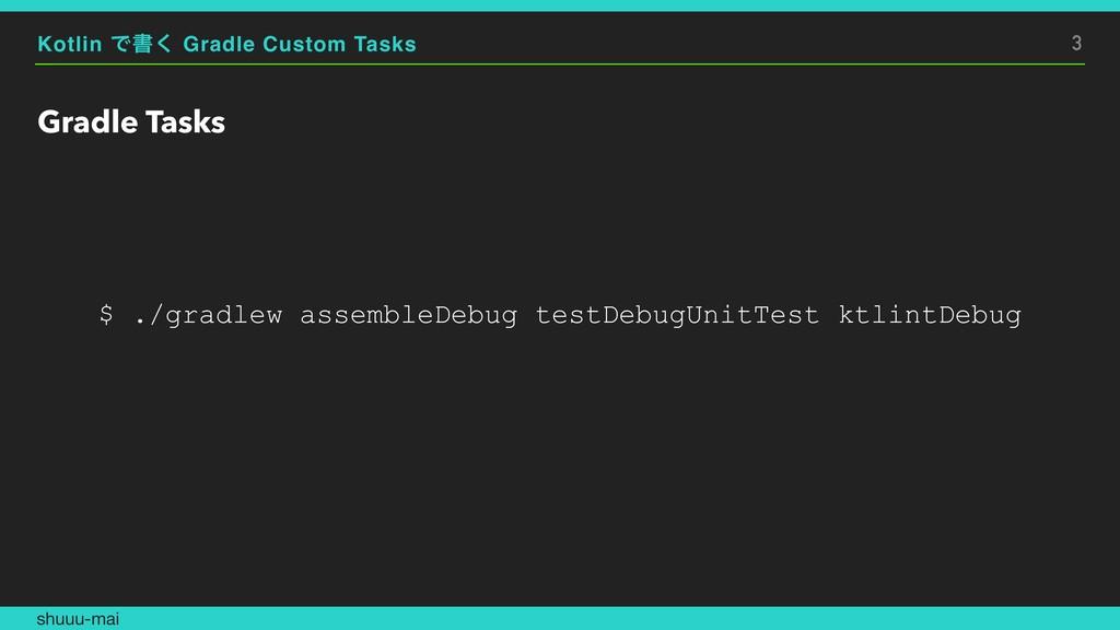 Kotlin Ͱॻ͘ Gradle Custom Tasks Gradle Tasks 3 $...