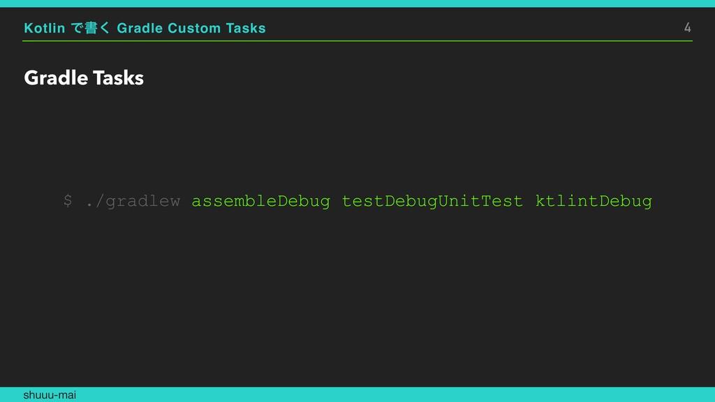 Kotlin Ͱॻ͘ Gradle Custom Tasks Gradle Tasks 4 $...