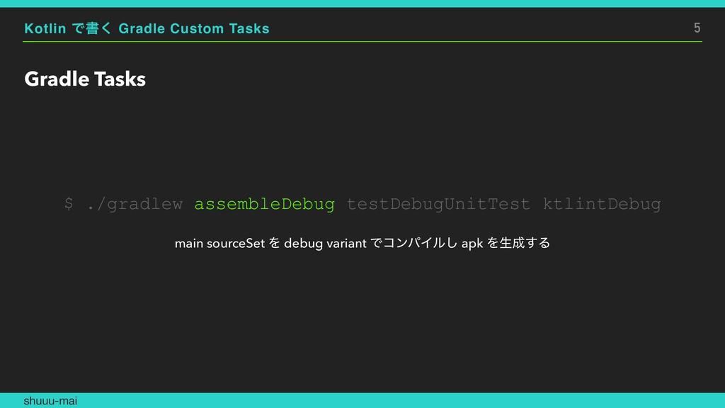 Kotlin Ͱॻ͘ Gradle Custom Tasks Gradle Tasks 5 $...